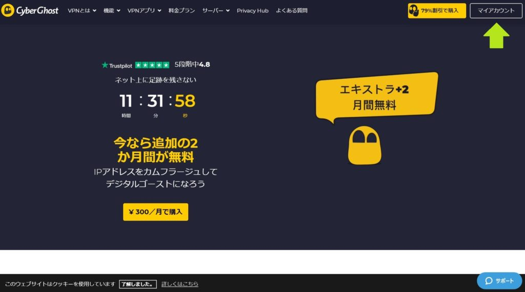 Cyberghostの解約方法