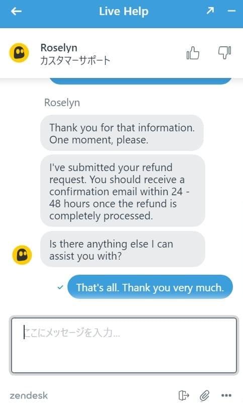 Cyberghostを返金してもらう方法7