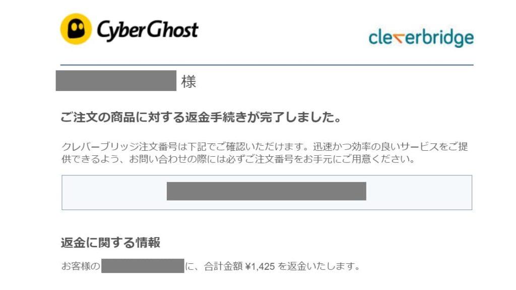 Cyberghostを返金してもらう方法8