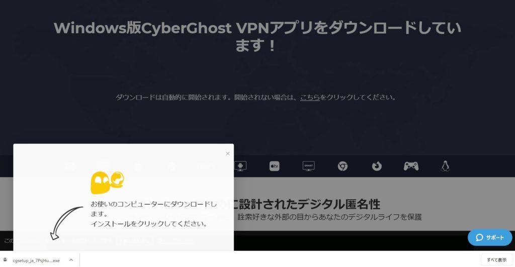 Cyberghostの使い方9