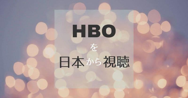 【HBO】日本から視聴する方法【VPNを使えば即解決】