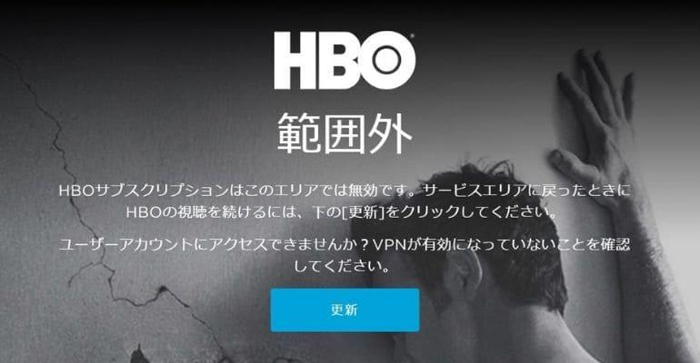 VPNを使った方法で、本当に日本からHBOは視聴可能になるのか。