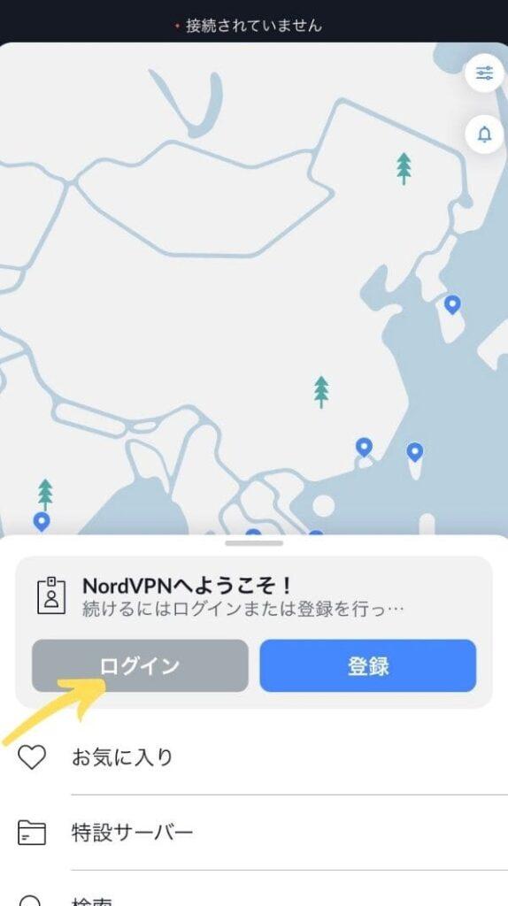 NordVPNの使い方:iPhone版1