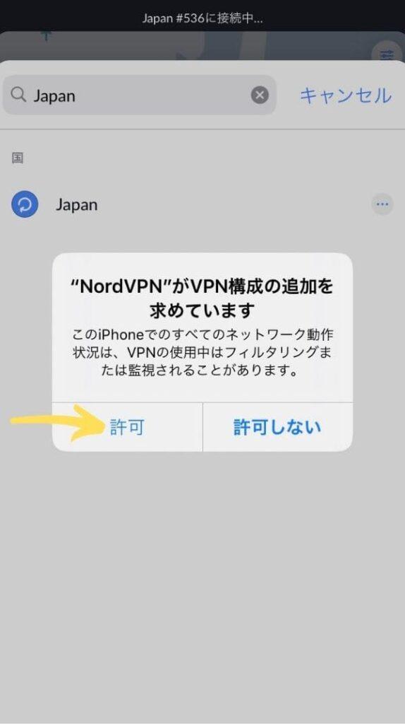 NordVPNの使い方:iPhone版10