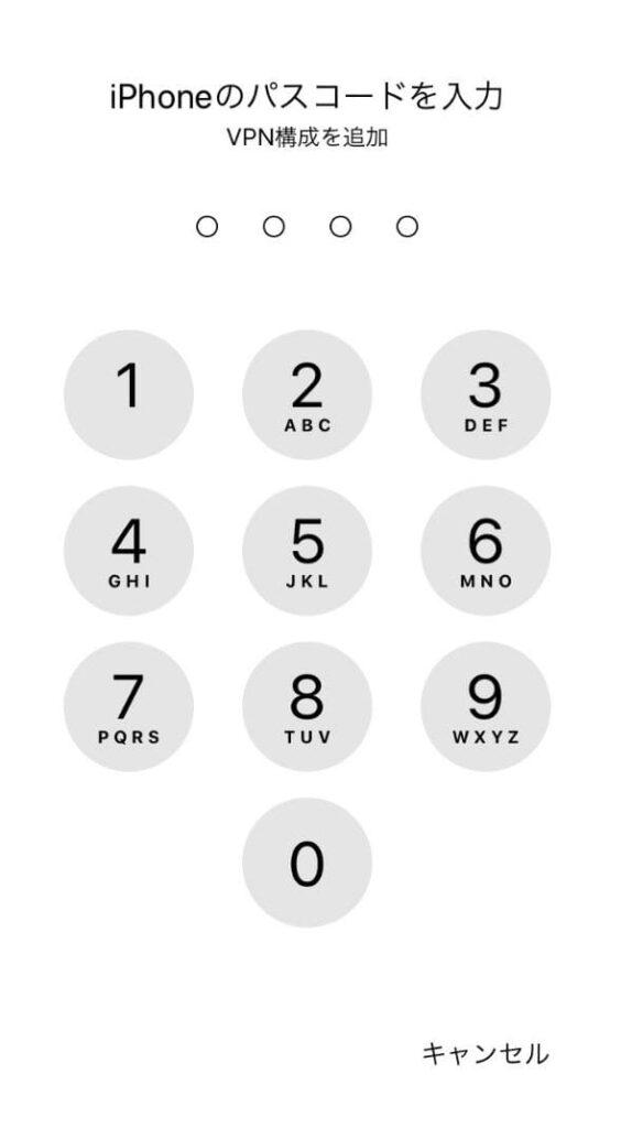 NordVPNの使い方:iPhone版11
