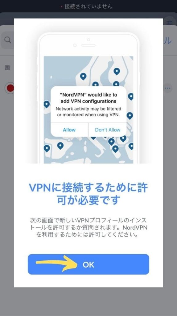 NordVPNの使い方:iPhone版9