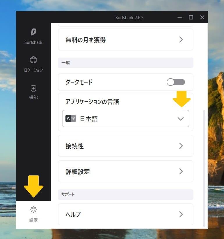 Surfsharkの登録・設定手順とアプリの使い方18