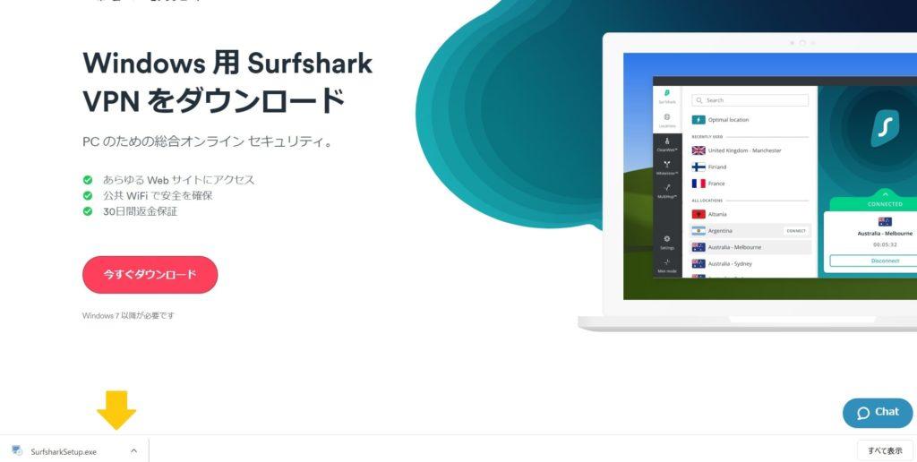 Surfsharkの登録・設定手順とアプリの使い方11
