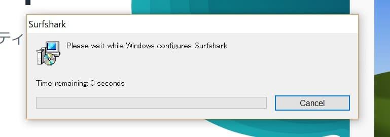 Surfsharkの登録・設定手順とアプリの使い方12
