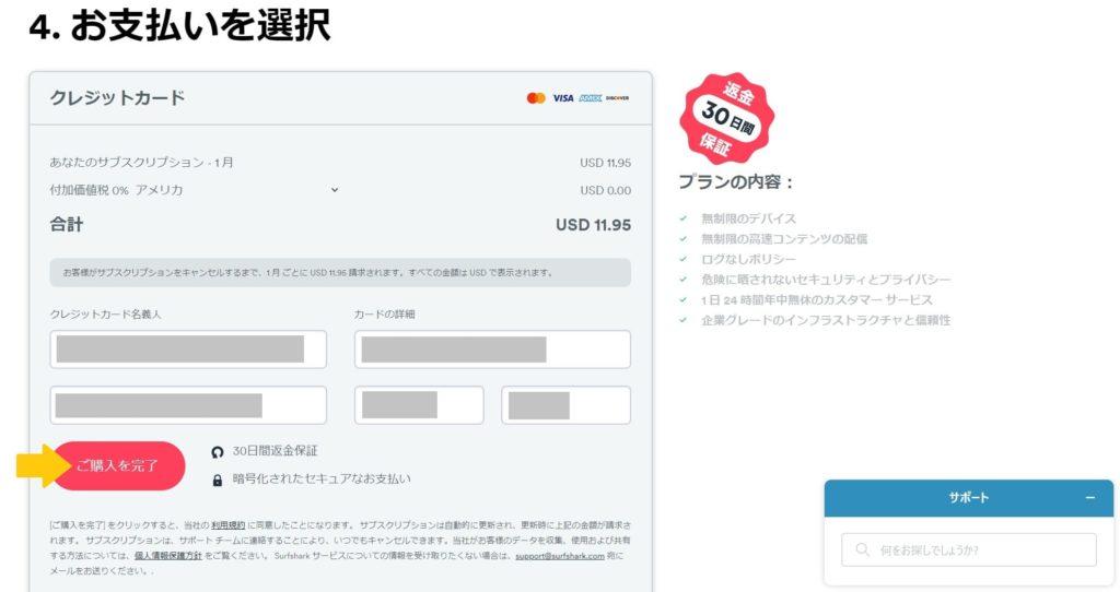 Surfsharkの登録・設定手順とアプリの使い方7