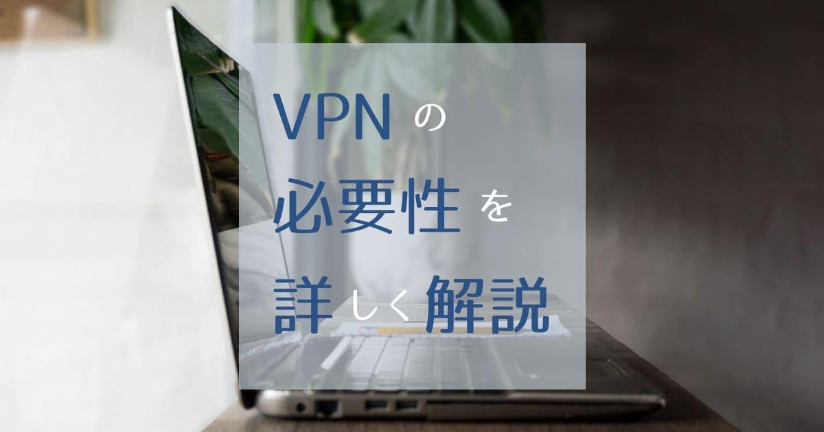 VPN】個人利用の必要性とは?【わかりやすく解説】