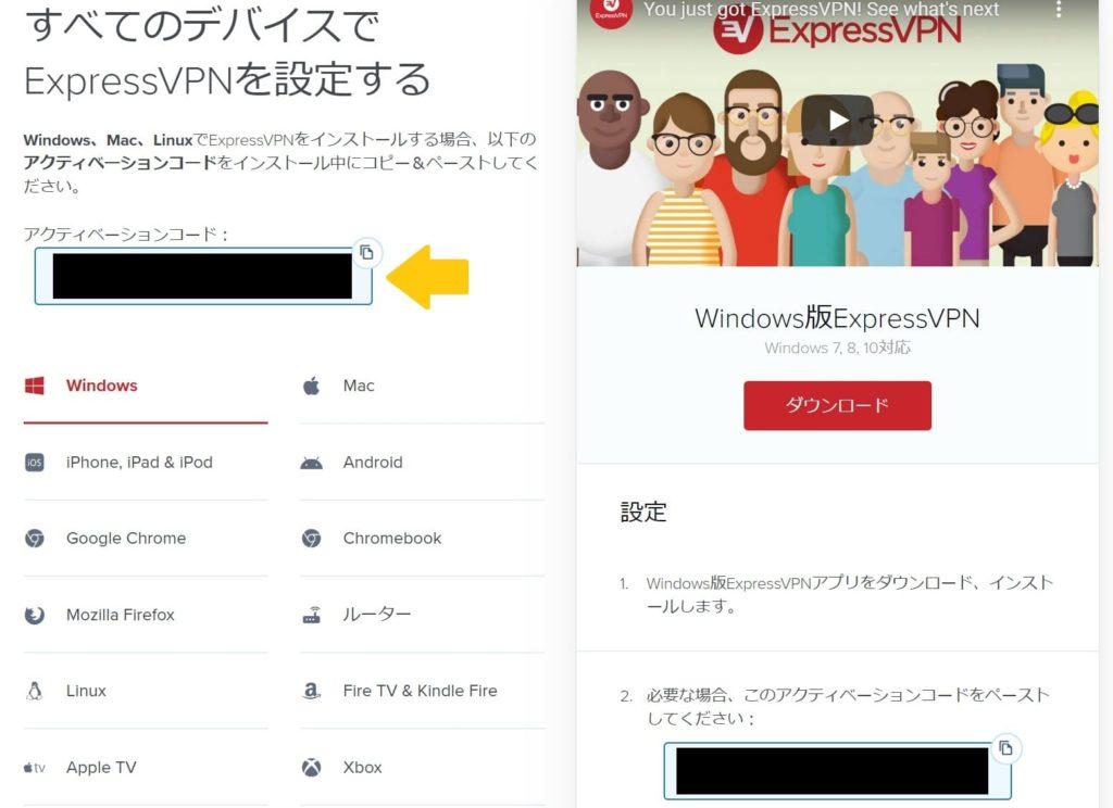 VPNを使って「君の名は」をフルで無料視聴する方法6