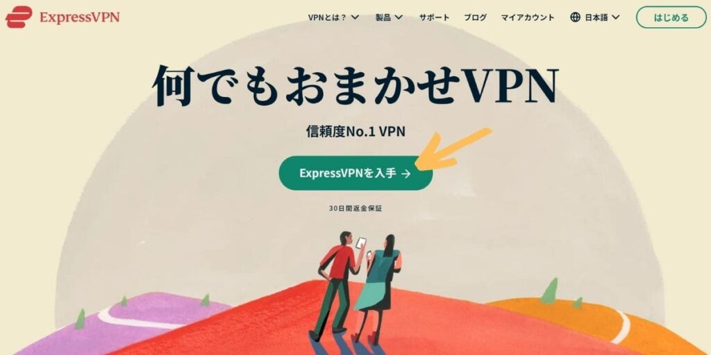 HBOを日本から視聴するための方法2