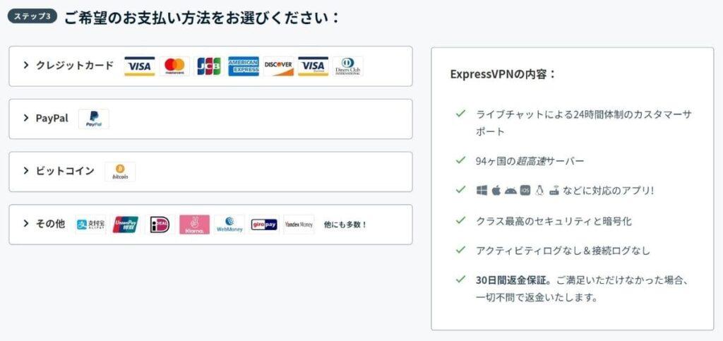 ExpressVPNの使い方4