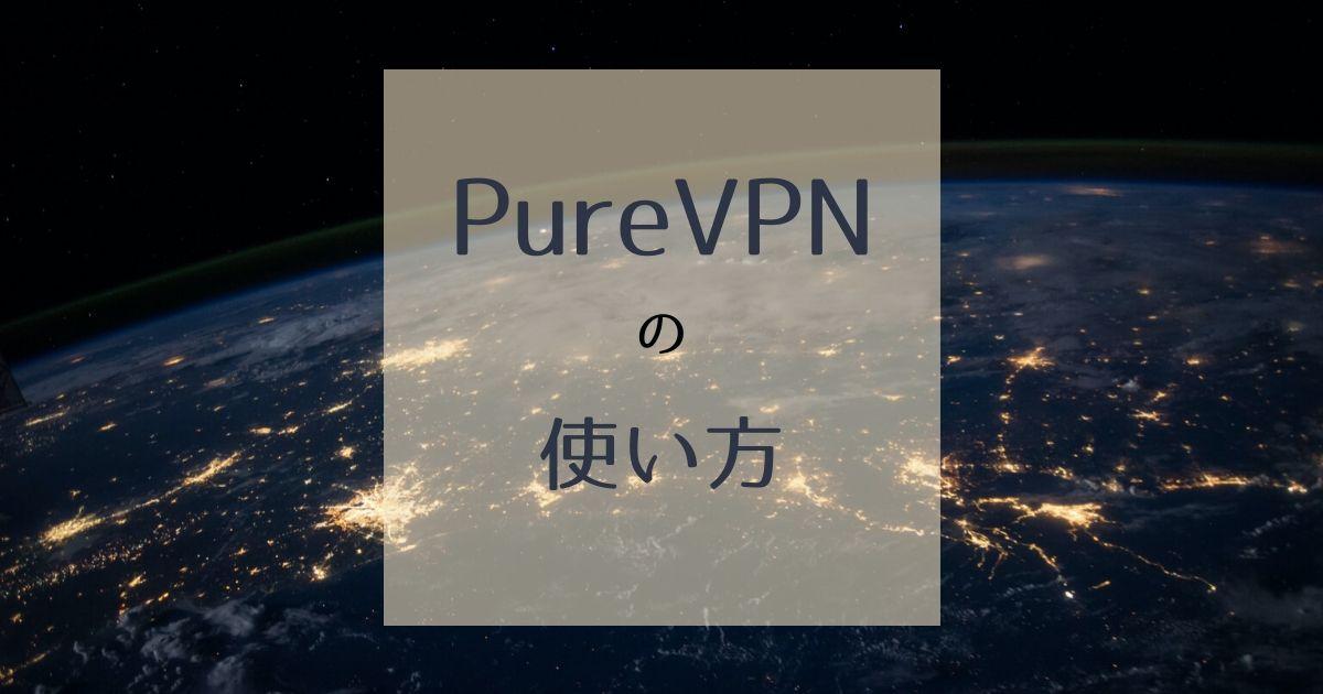 PureVPNの使い方を登録手順から詳しく解説