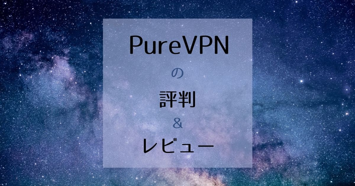 PureVPNの評判と使用レビュー