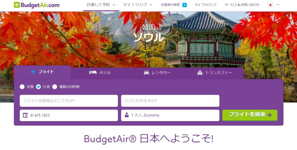 BudgetAirで航空券を買うべきではない理由【評判が・・・】