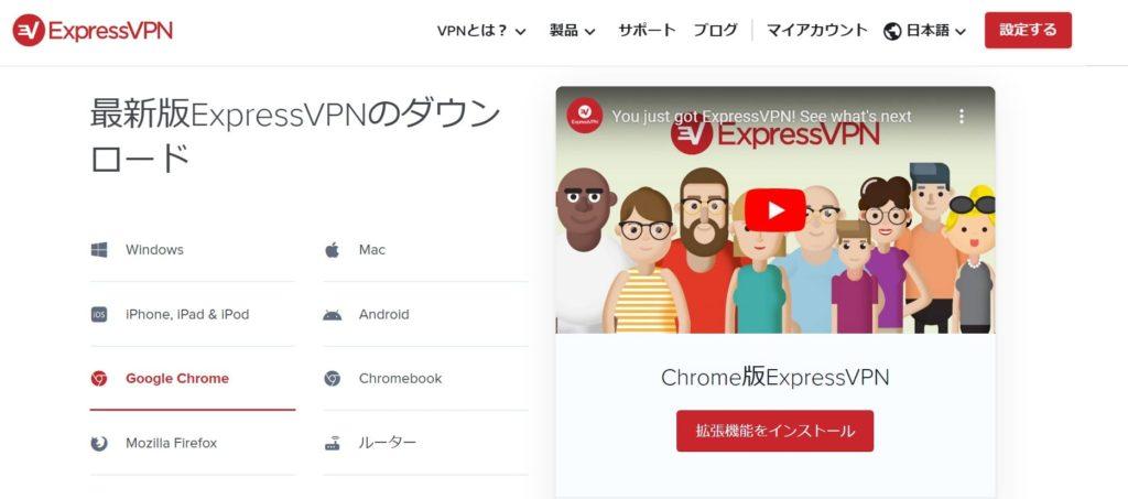ExpressVPNを設定していく9