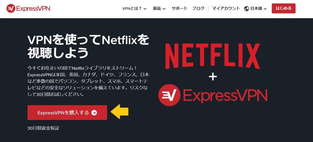 Netflixを海外から視聴する方法【最適解はExpressVPN】2
