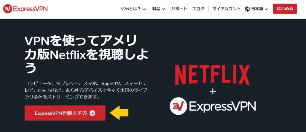 【Netflix】アメリカ版を日本で見る手順1