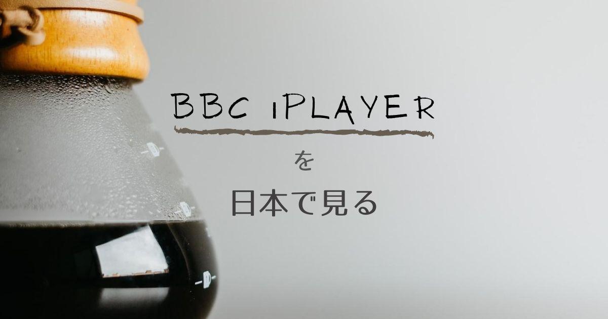 【BBC iPlayer】日本で見る方法【VPNで5分で解決】