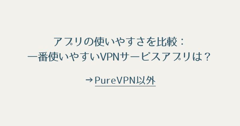 おすすめのVPNサービス:アプリの比較