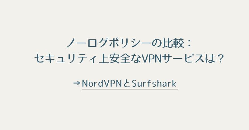 おすすめのVPNサービス:ノーログポリシーの比較