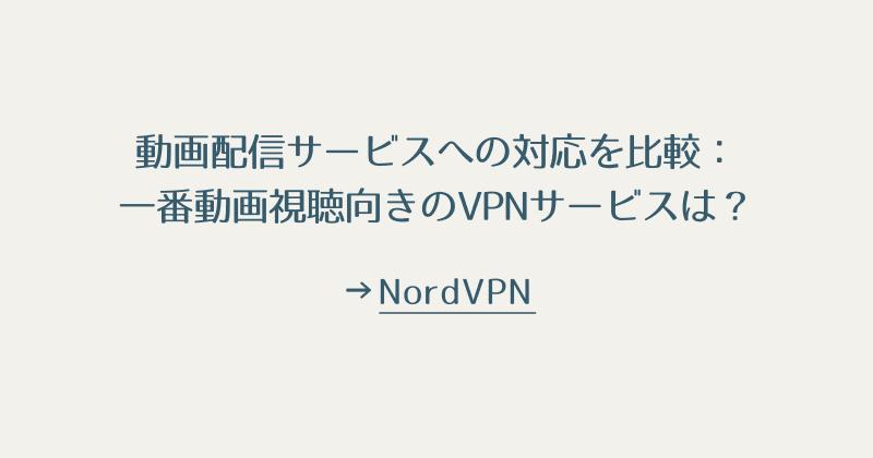 おすすめのVPNサービス:動画配信サービスへの対応比較