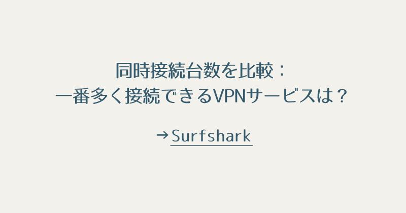 おすすめのVPNサービス:同時接続台数の比較
