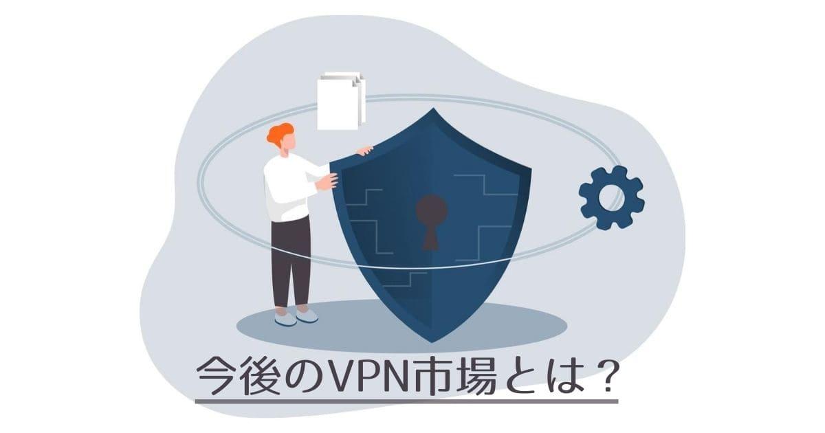【VPN】これからの市場の伸びは?海外での需要が急増中