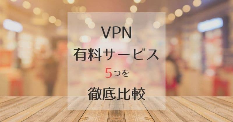 VPNサービスおすすめ5選を徹底比較【2021年用】