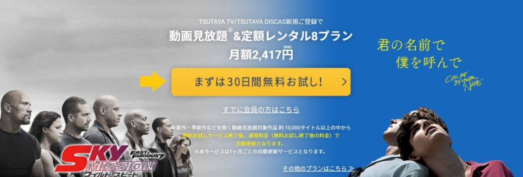 TSUTAYA DISCASの登録方法