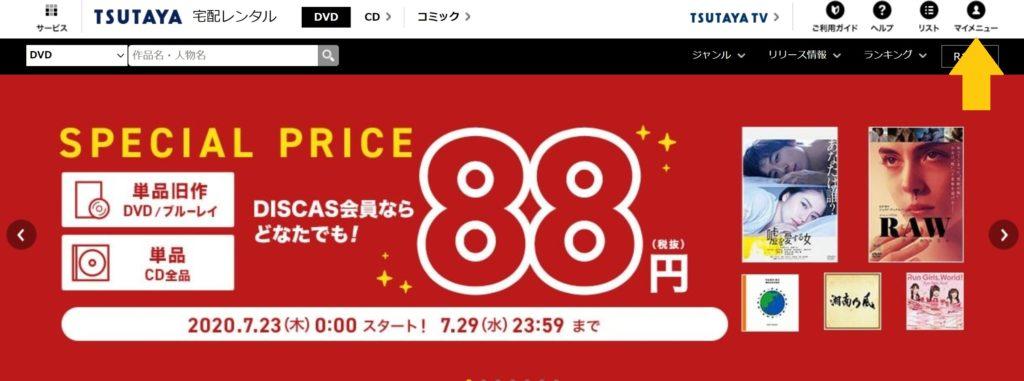 TSUTAYA TV/DISCASの解約・退会方法2