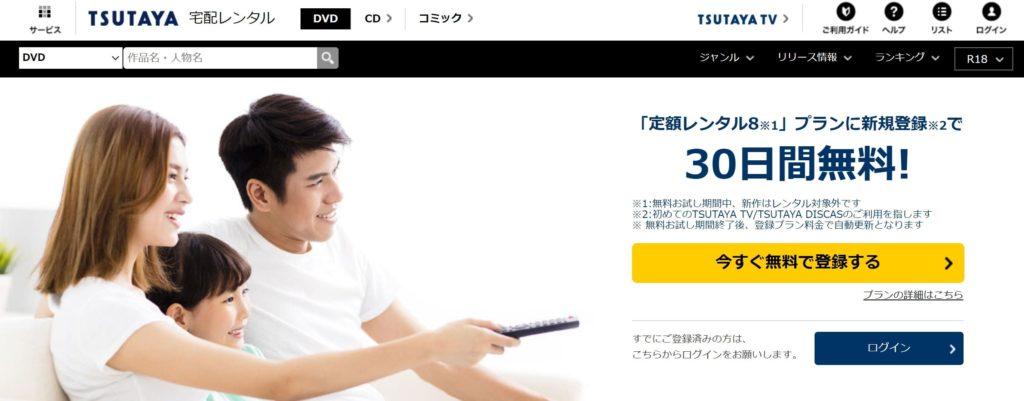TSUTAYA TV/DISCASとは?使い方はシンプルな宅配レンタルDVDサービス。