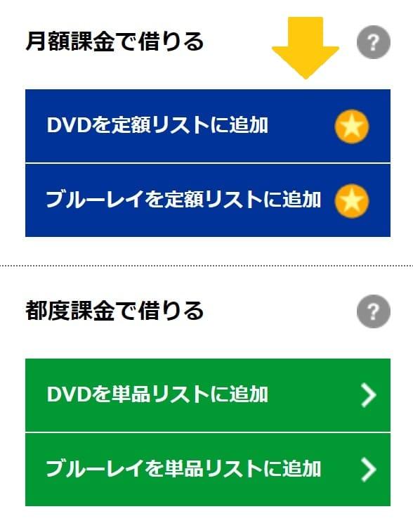 TSUTAYA DISCASの登録方法~使い方11