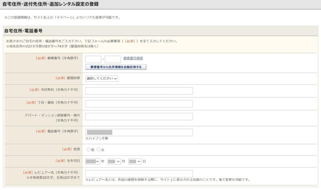 TSUTAYA DISCASの登録方法~使い方12