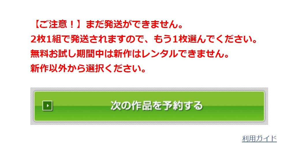 TSUTAYA DISCASの登録方法~使い方14
