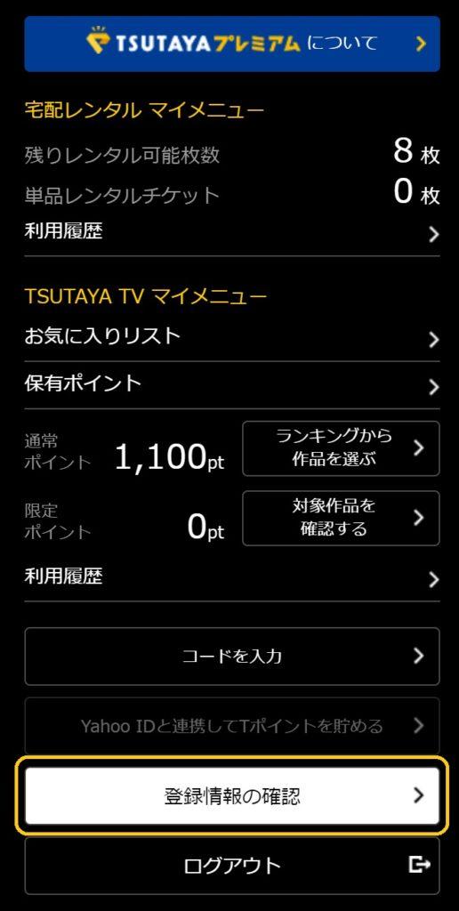TSUTAYA TV/DISCASの解約・退会方法3