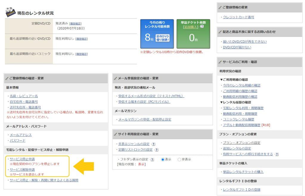 TSUTAYA TV/DISCASの解約・退会方法4