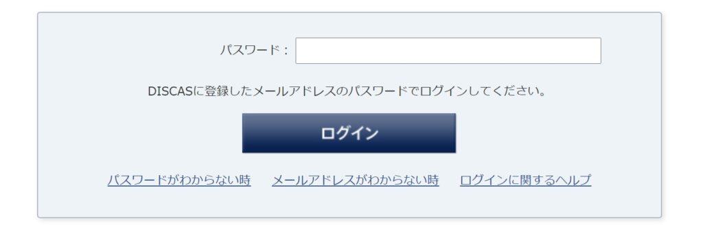 TSUTAYA TV/DISCASの解約・退会方法5