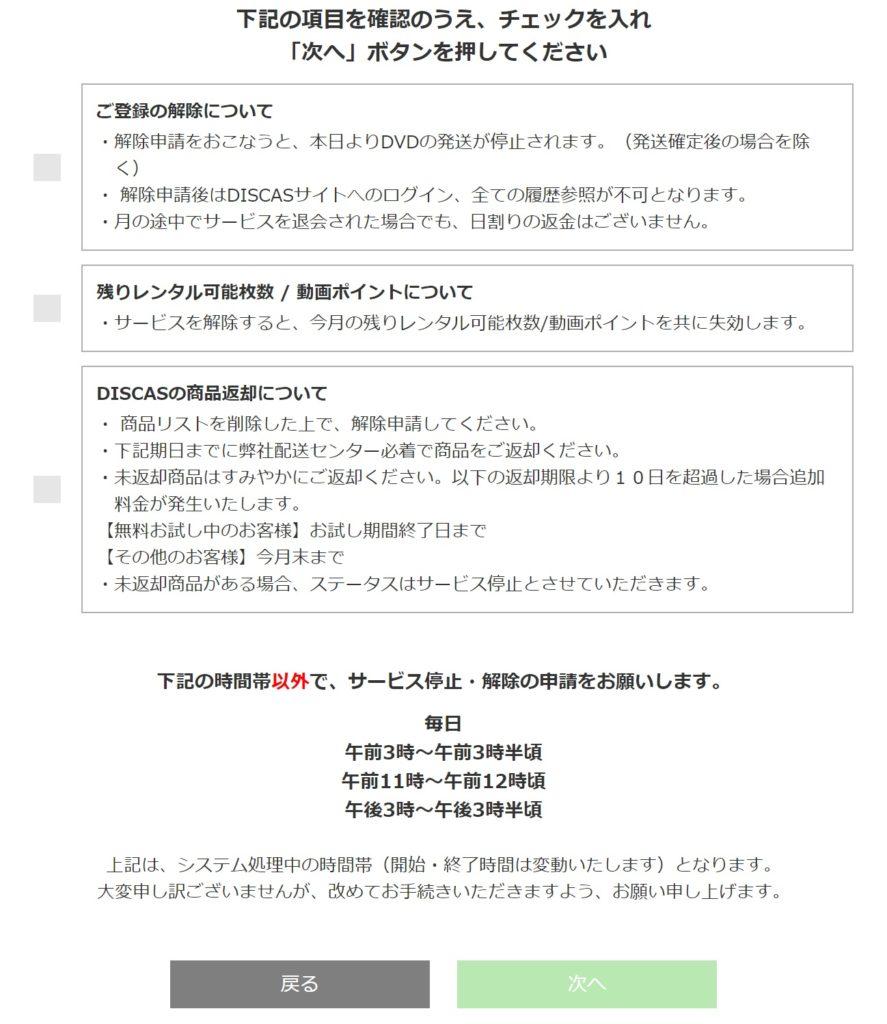 TSUTAYA TV/DISCASの解約・退会方法6