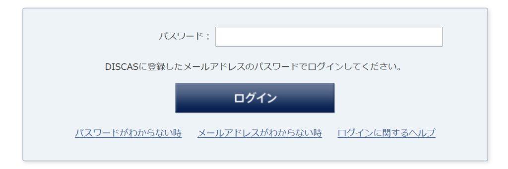TSUTAYA TV/DISCASの解約・退会方法7