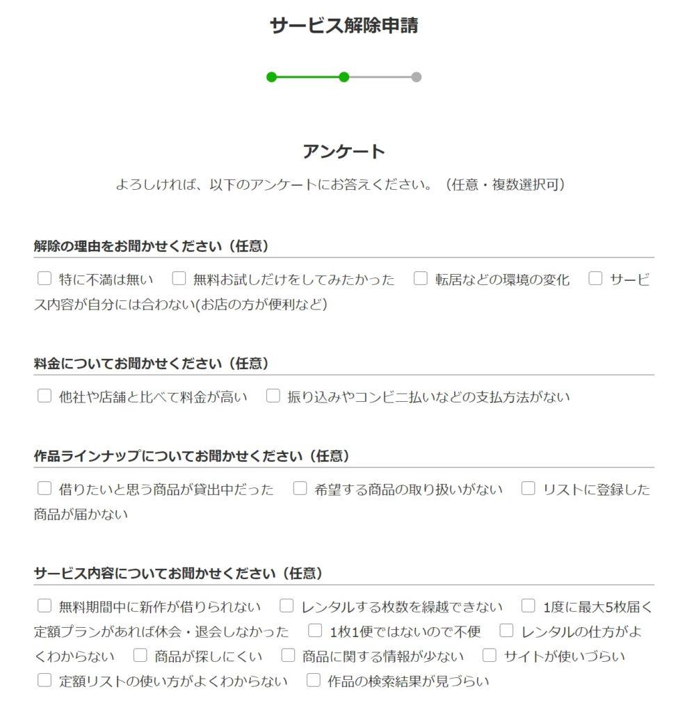 TSUTAYA TV/DISCASの解約・退会方法8