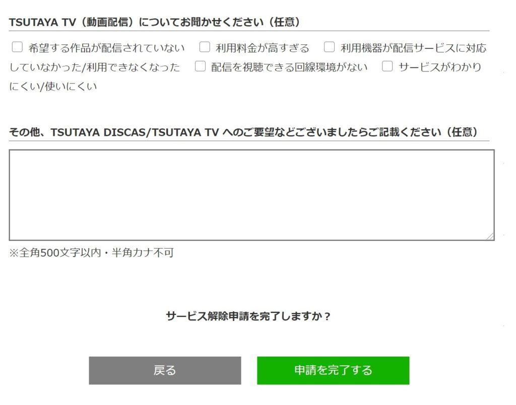 TSUTAYA TV/DISCASの解約・退会方法9