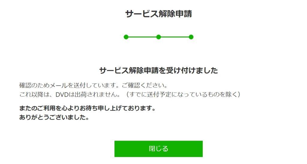 TSUTAYA TV/DISCASの解約・退会方法10