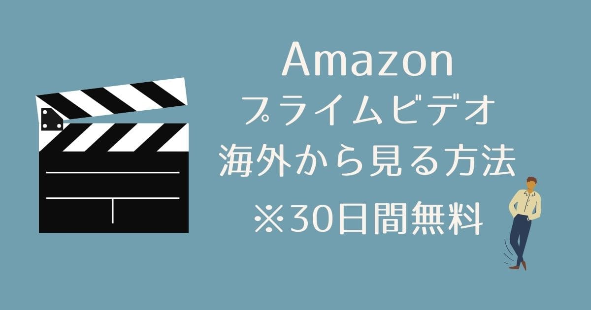 Amazonプライムビデオを海外から見る方法