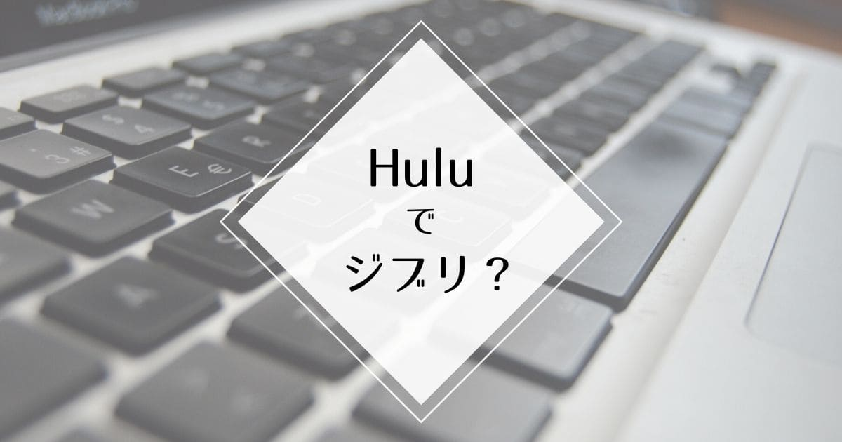 Huluってジブリ作品配信されてる?【無料で視聴する方法があります】