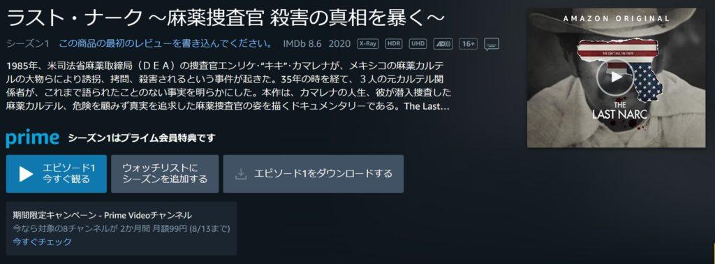 海外からだとAmazonプライムビデオが見れない理由【VPNサービスを使って見る方法】4