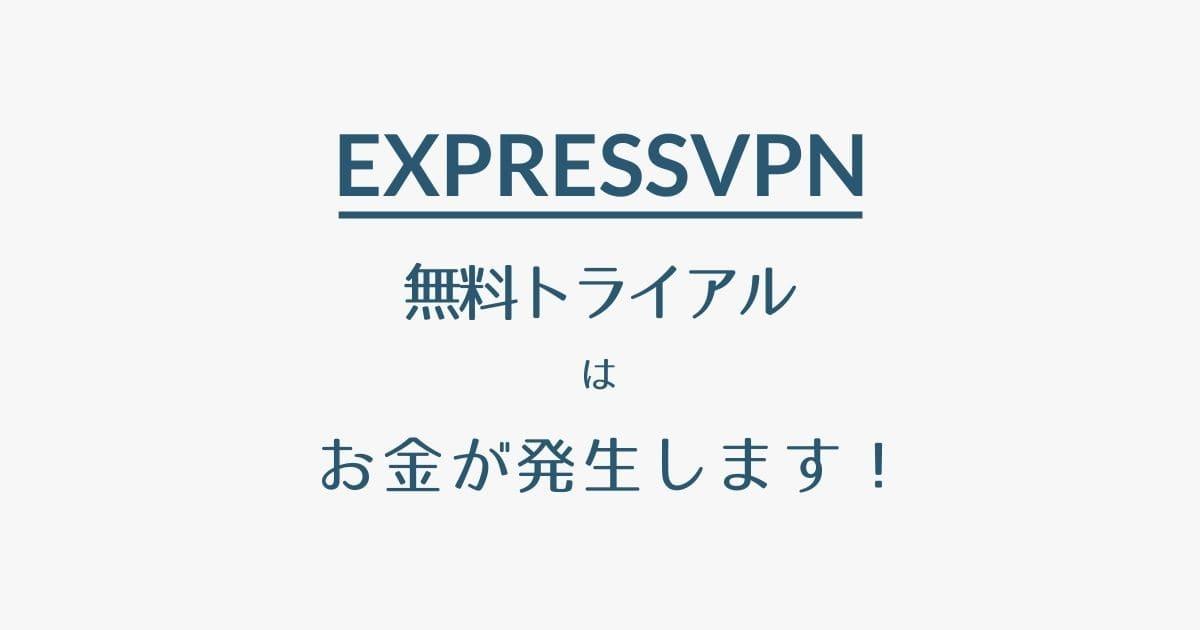 ExpressVPNの無料トライアルとは?