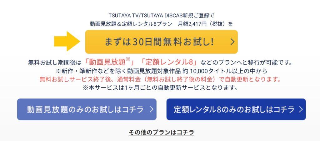TSUTAYA DISCASの登録方法3